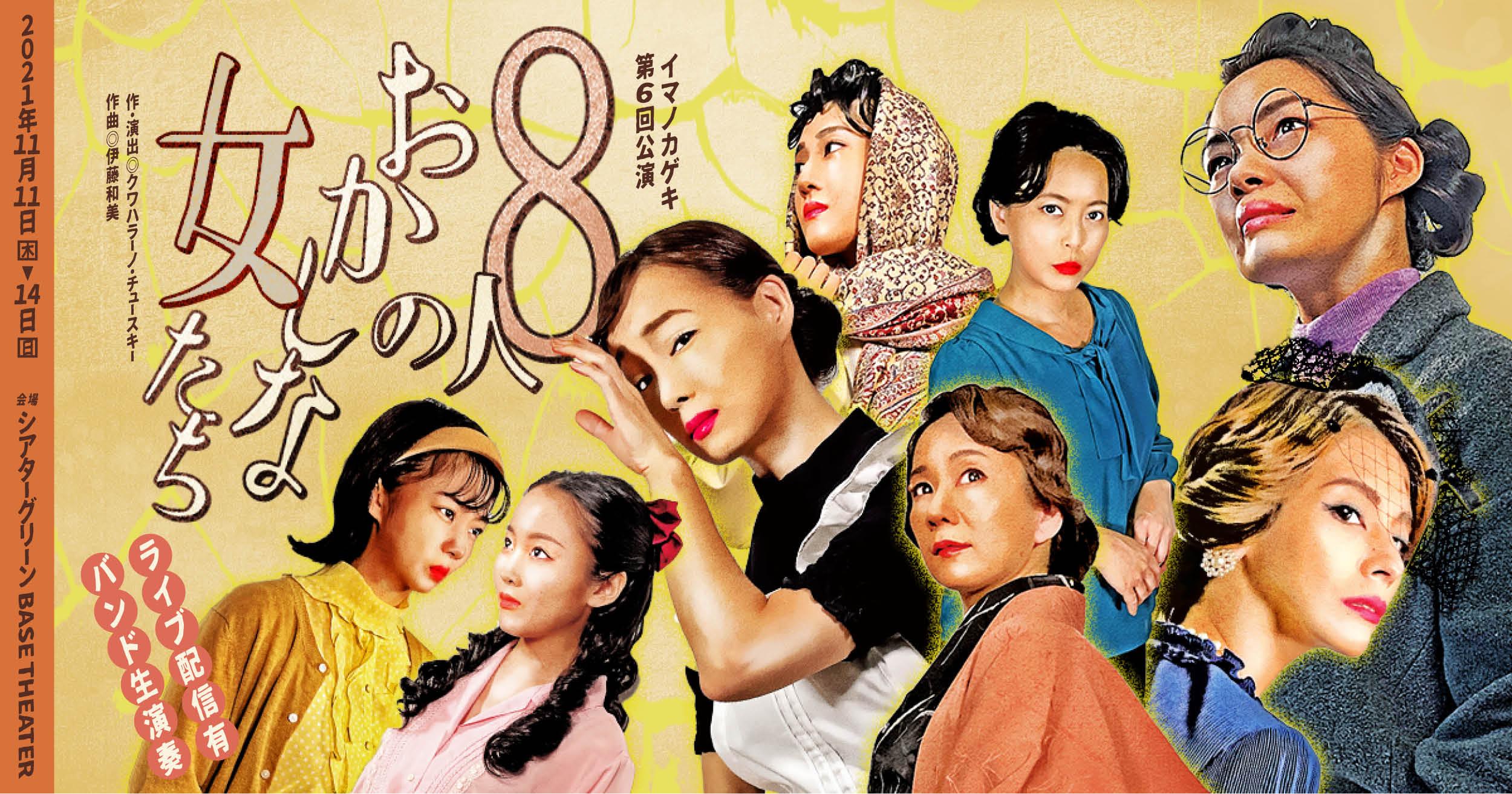 イマノカゲキ第6回公演「8人のおかしな女たち」11月14日(日曜日)14時配信