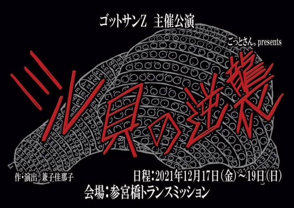 「ミル貝の逆襲」2021/12/19(17時の回)