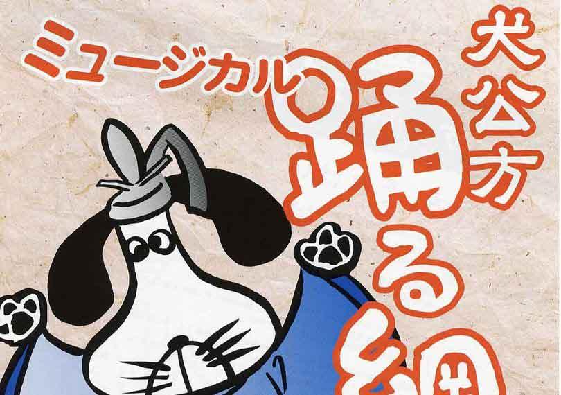 犬公方踊る綱吉くん 日本ver