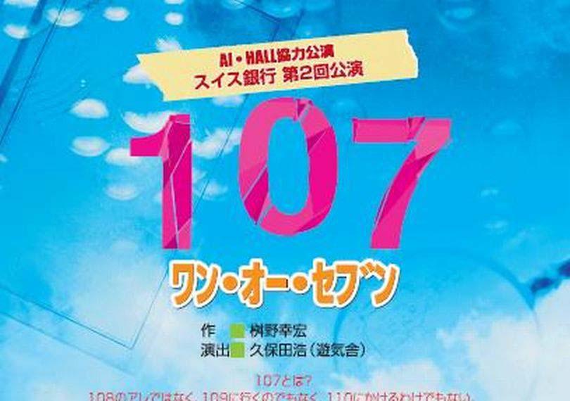 107/ワン・オー・セブン