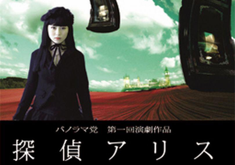 Detective Alice