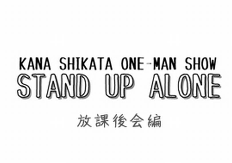 STAND UP ALONE: Ver. After school