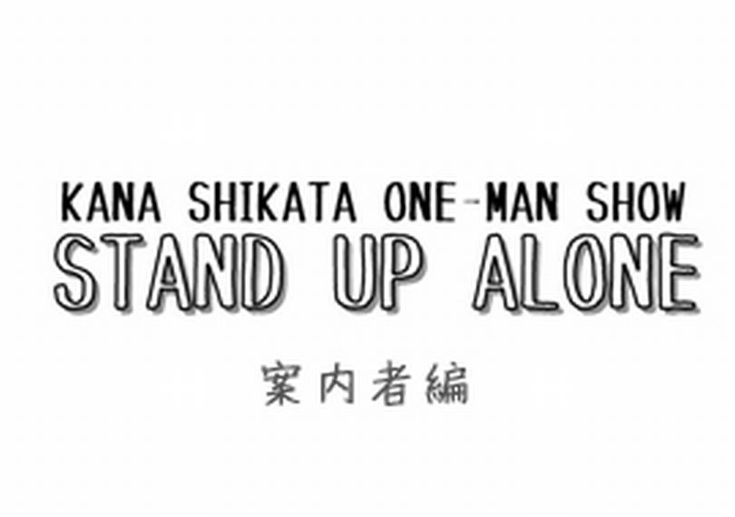 STAND UP ALONE: Ver. guide