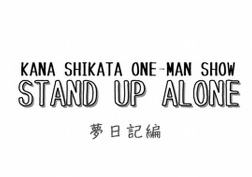 STAND UP ALONE: Ver. mysterious diary