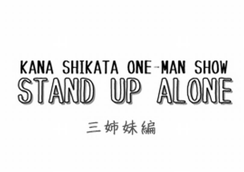STAND UP ALONE: Ver. 3 sisters