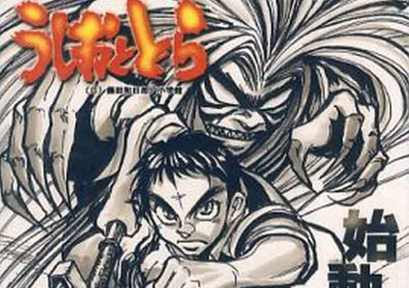 "Ushio and Tora :1st chapter ""Ushio meets Tora"", 2nd chapter ""storne eater"""