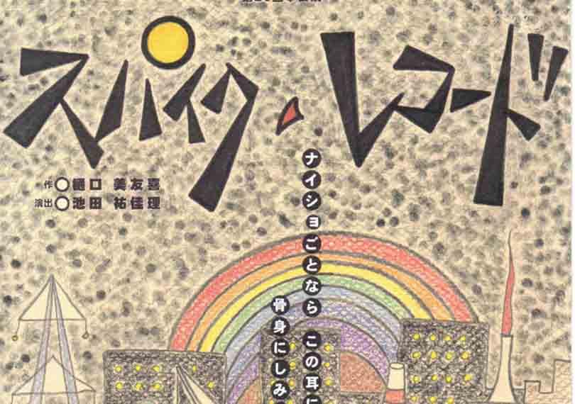 スパイクレコード