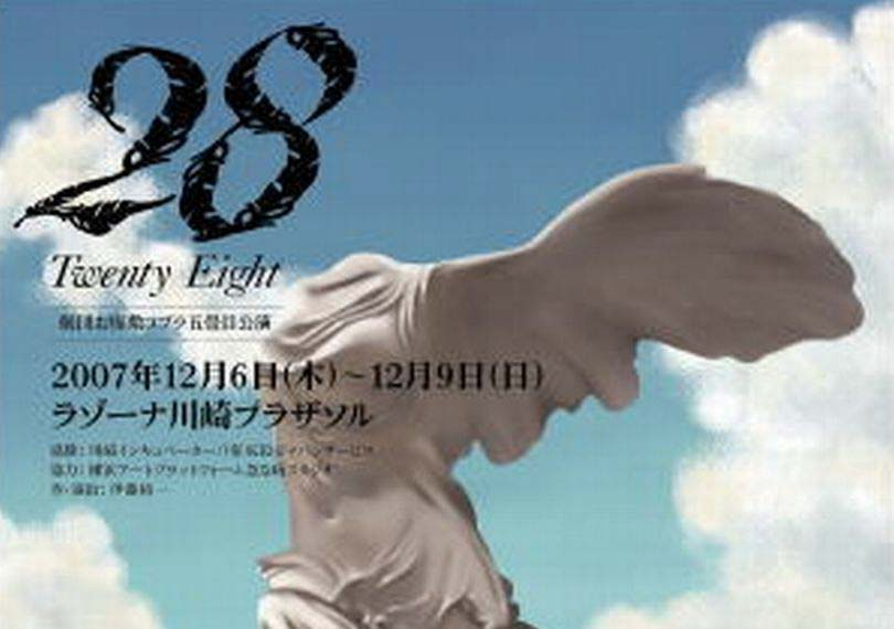 28 - Twenty Eight