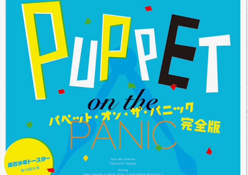 Puppet on the panic: complete version