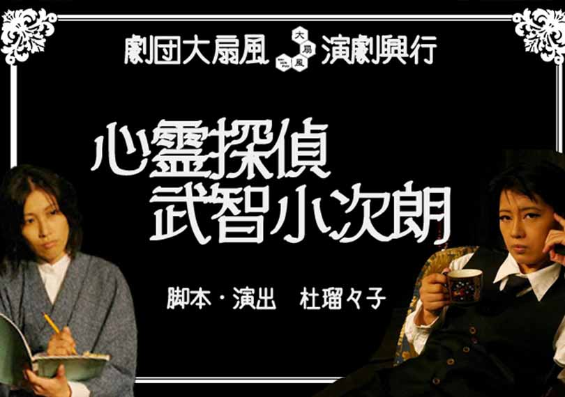 Spirit Detective Kojiro Takechi: Vol.1