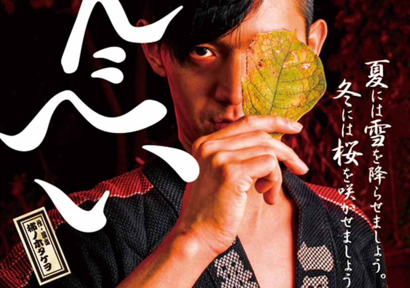 Gonbei :Osaka Summer Campaign