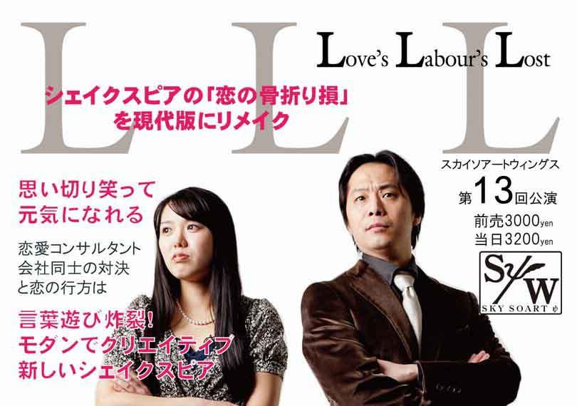 LLL~恋の骨折り損~