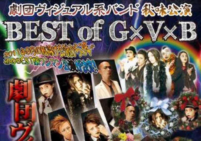 BEST of G×V×B