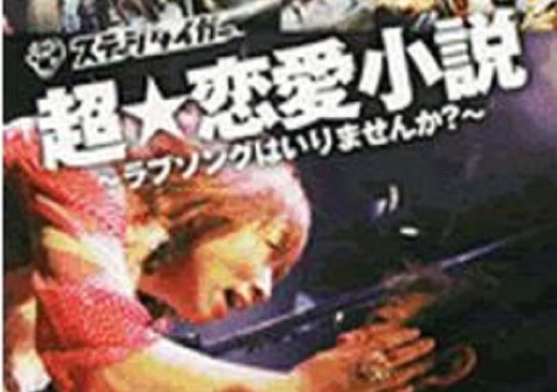 超☆恋愛小説~ラブソングはいりませんか?~