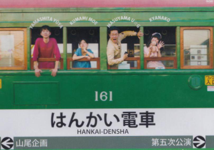 はんかい電車(昼)