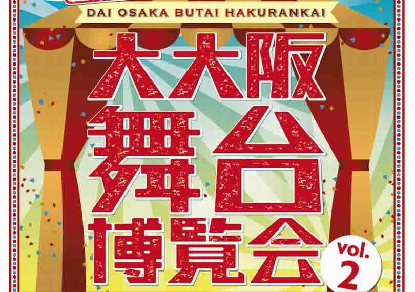 朝まで生ゴヅラ2020 大大阪舞台博覧会バージョン