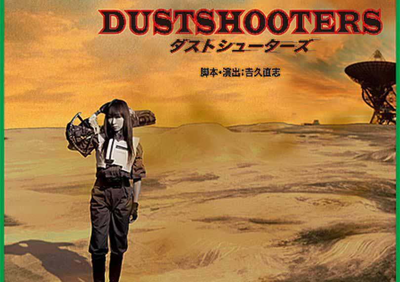 DUSTSHOOTERS-ダストシューターズ-