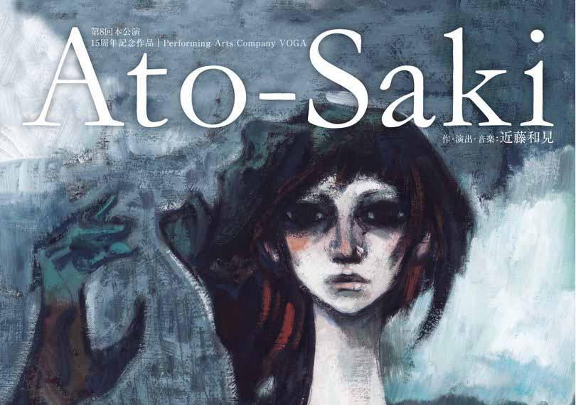 Ato-Saki