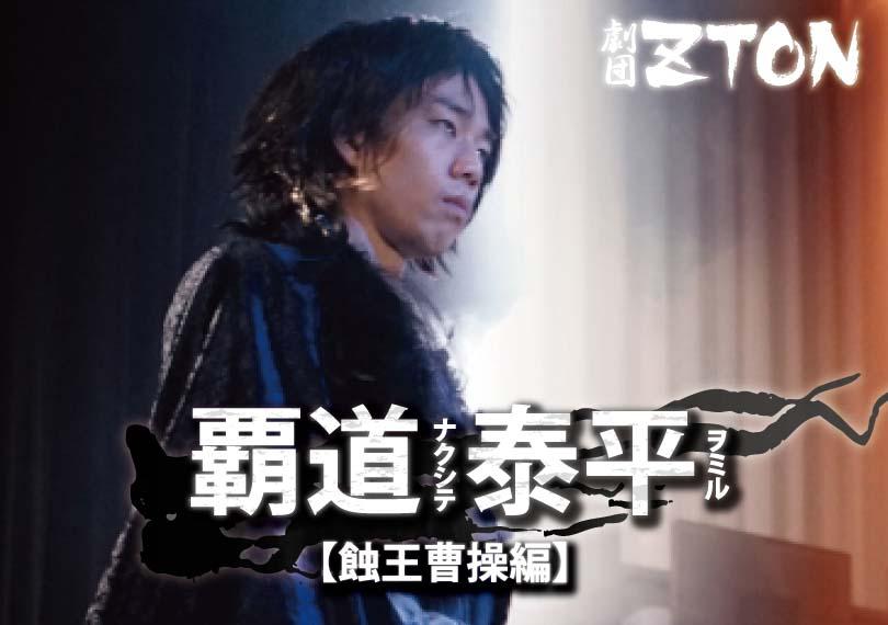 覇道ナクシテ、泰平ヲミル【蝕王曹操編】