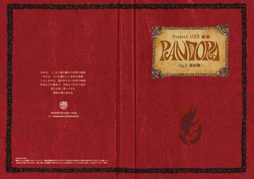 組曲「PANDORA -Op.2 炎の章-」