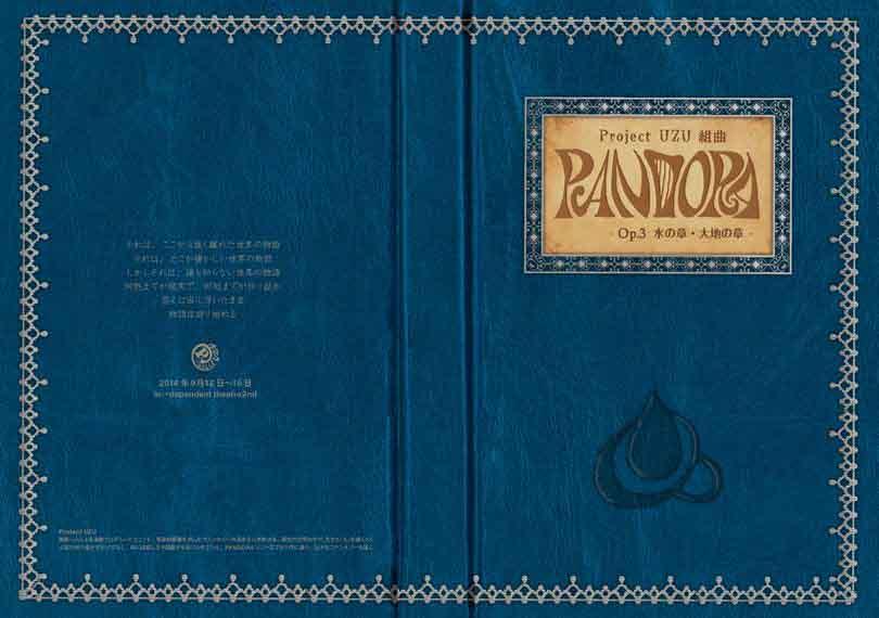 組曲「PANDORA -Op.3 水の章-」