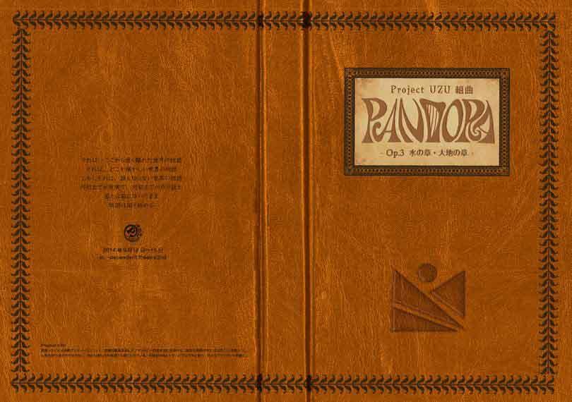 組曲「PANDORA -Op.3 大地の章-」