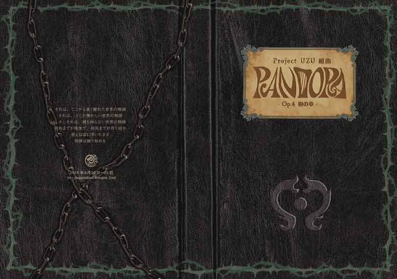 組曲「PANDORA -Op.4 樹の章-」