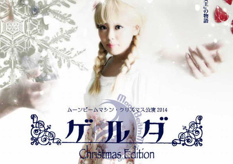 ゲルダ~Christmas Edition~