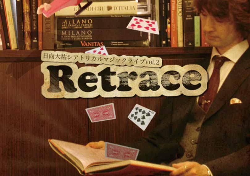 シアトリカルマジックライブ「Retrace」