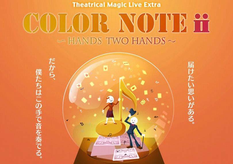 シアトリカルマジックライブ「COLOR NOTE ii」