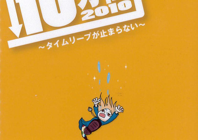 10分間2010〜タイムリープが止まらない〜