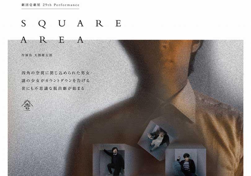 SQUARE AREA(2016年版)