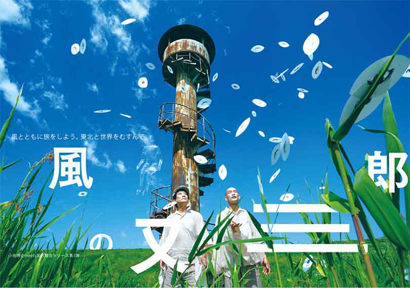 風の又三郎 ODYSSEY OF WIND