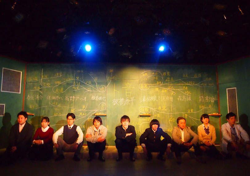 ト音(2013年公演)
