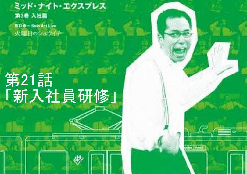 ミッド・ナイト・エクスプレス第21話「新入社員研修」