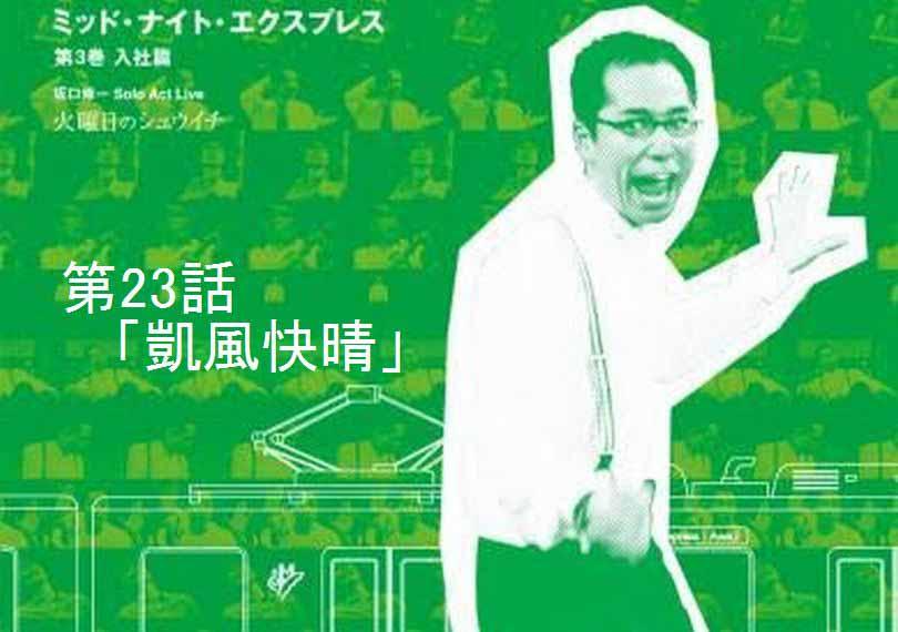 ミッド・ナイト・エクスプレス第23話「凱風快晴」