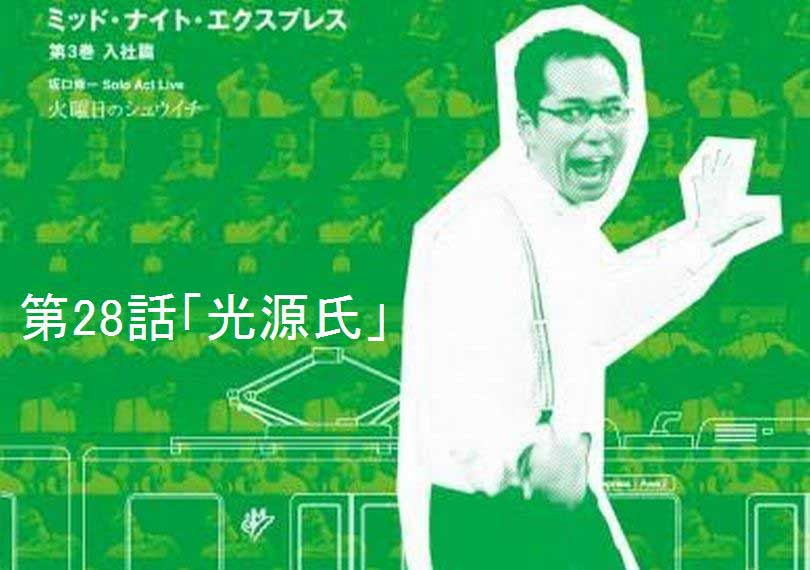 ミッド・ナイト・エクスプレス第28話「光源氏」
