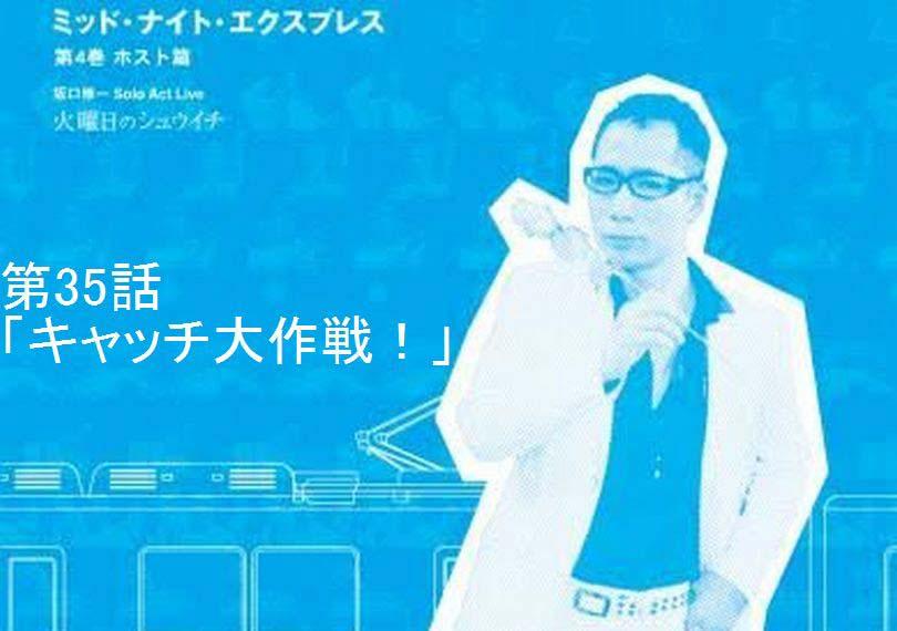 ミッド・ナイト・エクスプレス第35話「キャッチ大作戦!」