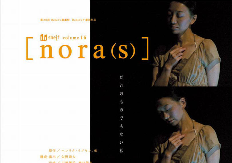 「nora(s)」(Subtitles:English)