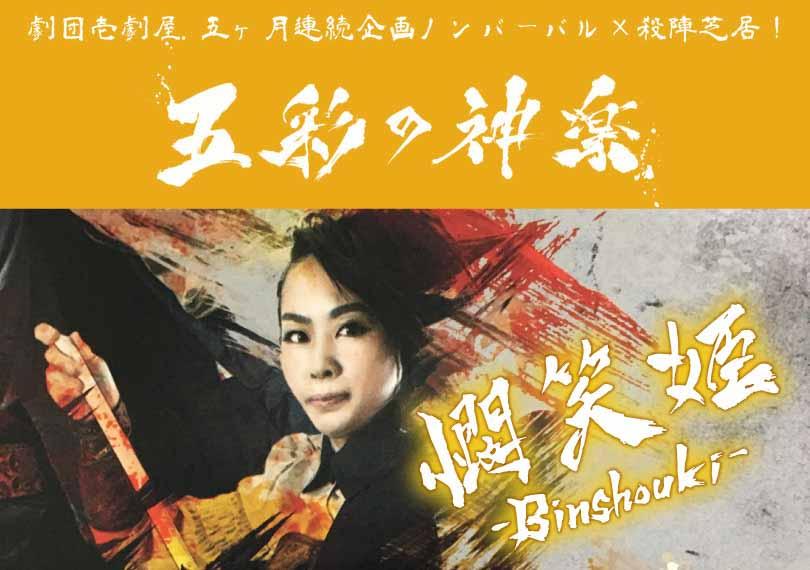 憫笑姫-Binshouki-
