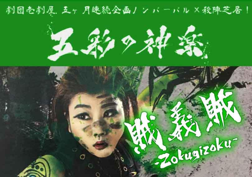 賊義賊 -Zokugizoku-