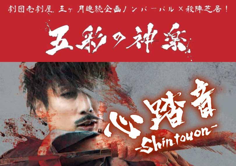 心踏音-Shintouon-