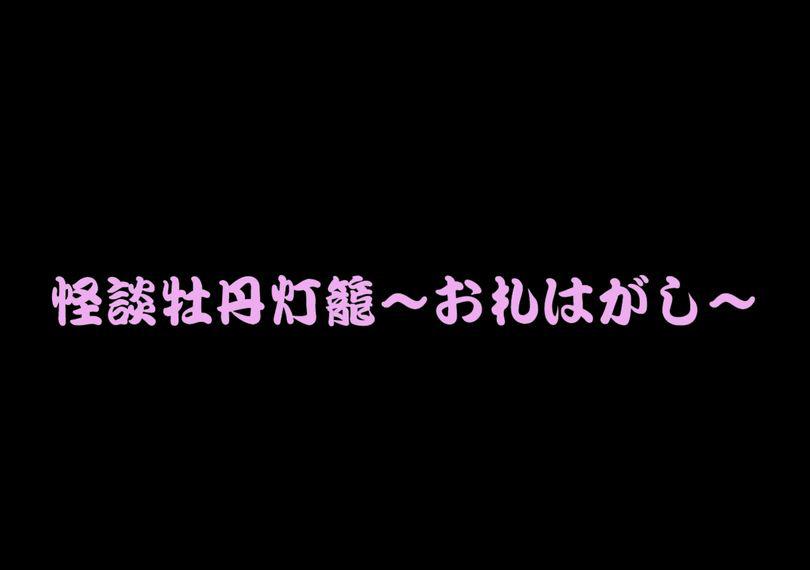 怪談牡丹燈籠〜お札はがし〜