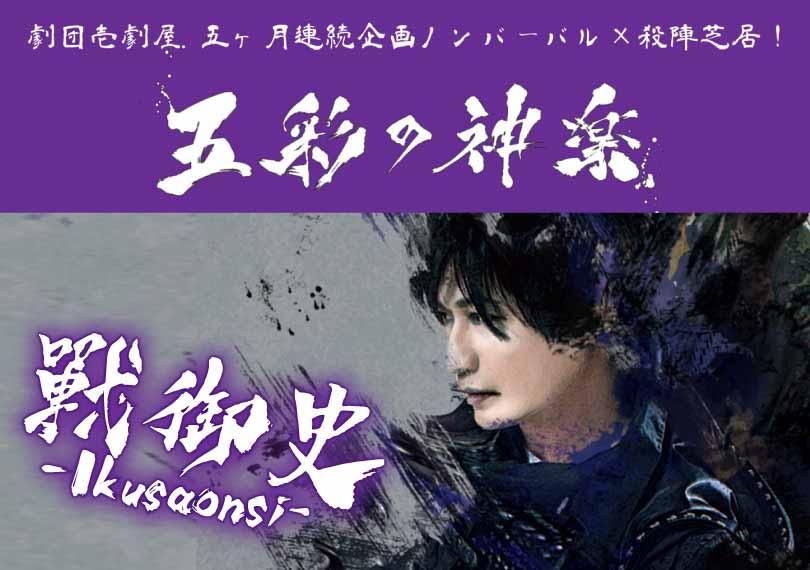 戰御史-Ikusaonsi-