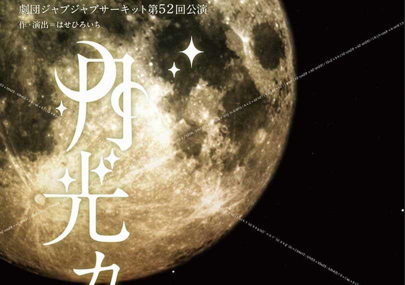 月光カノン