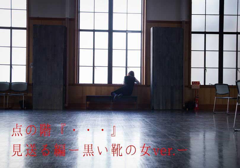 点の階『・・・(てんてんてん)』見送る編ー黒い靴の女ver.ー