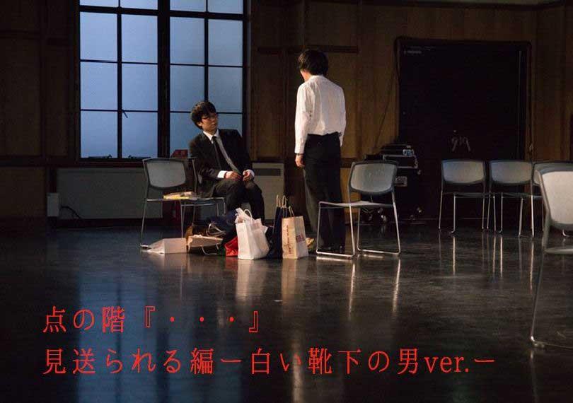 点の階『・・・(てんてんてん)』見送られる編ー白い靴下の男ver.ー