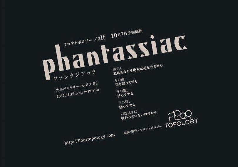 ファンタジアック-phantassiac-