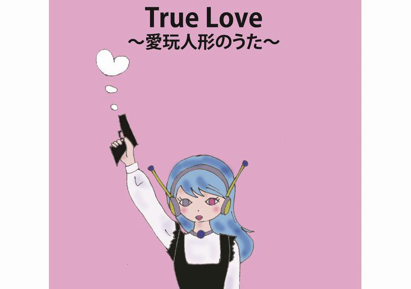 True Love〜哀願人形のうた〜