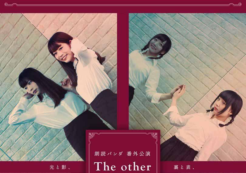 番外公演 The other